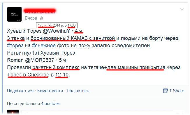 """сообщение из фб о перевозке """"ракетного комплекса"""""""
