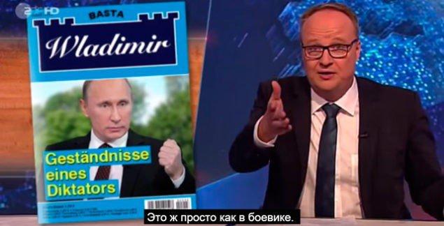 Немцы истерично смеются над Путиным и его агентами в ФРГ