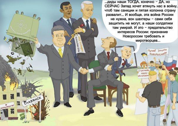 Слив Новороссии