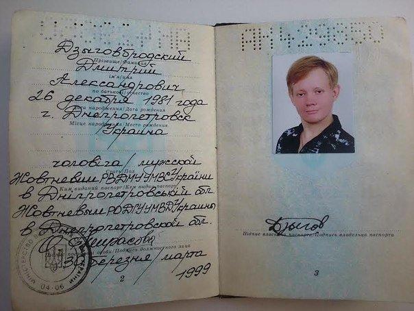 Паспорт предателя