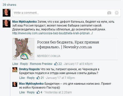 Дмитрий Рогозин читает NEWSSKY
