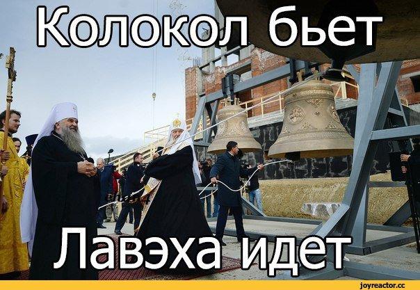Лопнул банк патриарха Кирилла