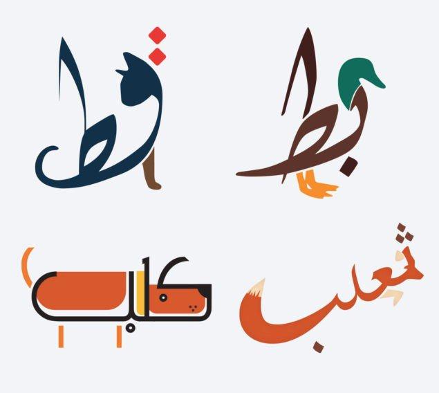 Арабські слова ілюстровані відповідно до їх буквального значення