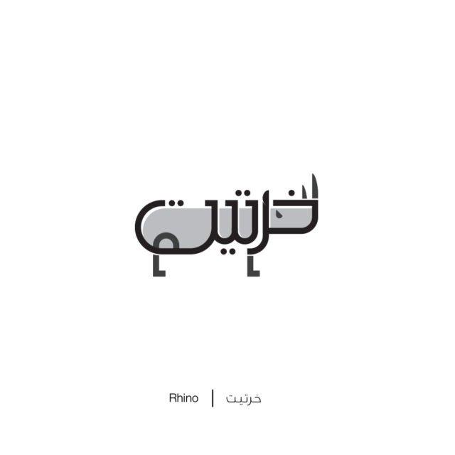 arabic-4