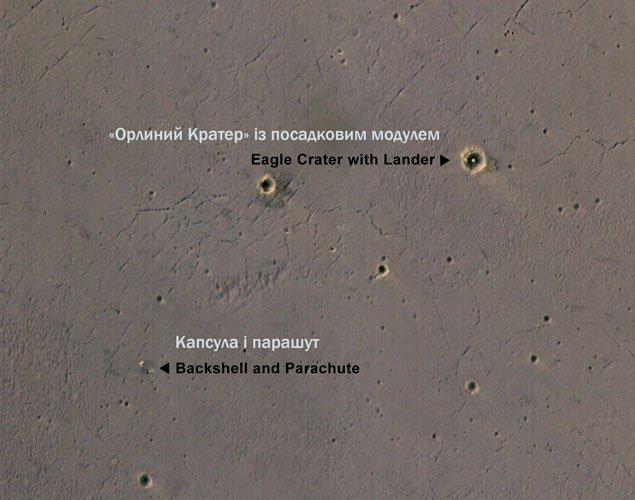 Через 13 років посадкові модулі все ще видно на поверхні Марсу