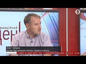 Олег Чабала: «Прозорість силових структур не є безумовною і на Заході»