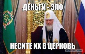 Спеціальні проекти «Православної енциклопедії», або Як правильно «викроювати» дотації Кремля