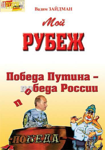 Рубеж Вадима Зайдмана