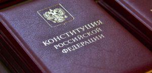 Конституцию РФ будут реформировать далекие от юриспруденции люди