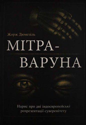 Мітра—Варуна. Два українських архетипи