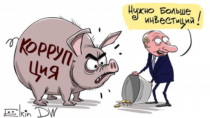 Россия на 137 месте в Индексе коррупции – Transparency International