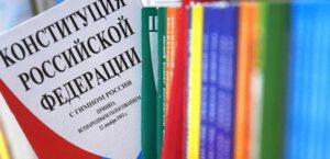Новая Конституция РФ — подготовка к большой войне