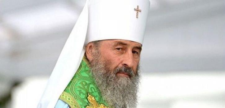Онуфрій російський митрополит - посольство України в Чорногорії