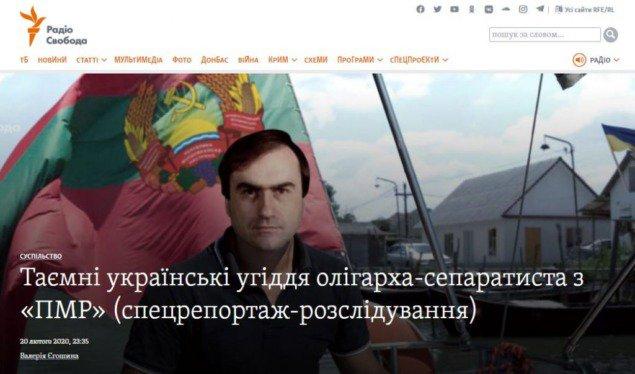 Программа «Схемы» работает вместе с Кремлем по приднестровскому олигарху