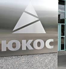 Сможет ли ЮКОС взыскать с России 50 миллиардов?