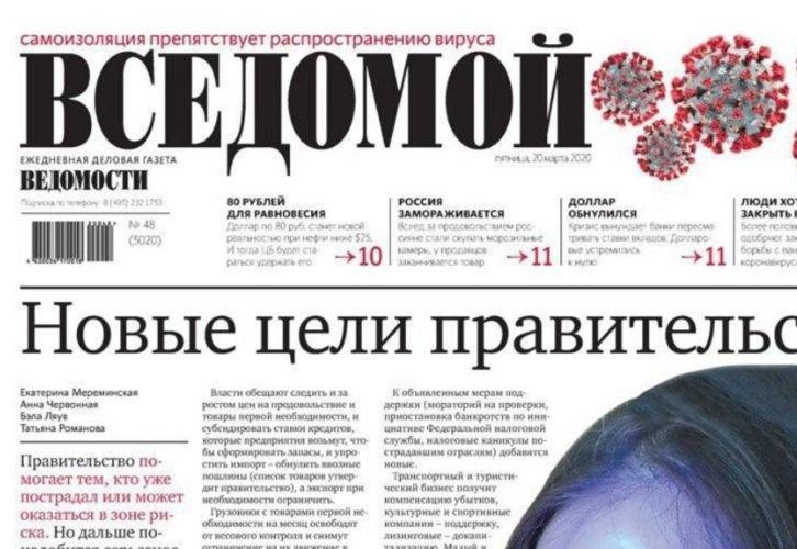 Последняя приличная газета РФ пошла ко дну после смены собственников