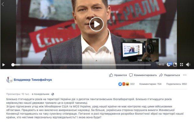 Русский аутсорсинг 1+1: мифические лаборатории Медведчука снова в деле