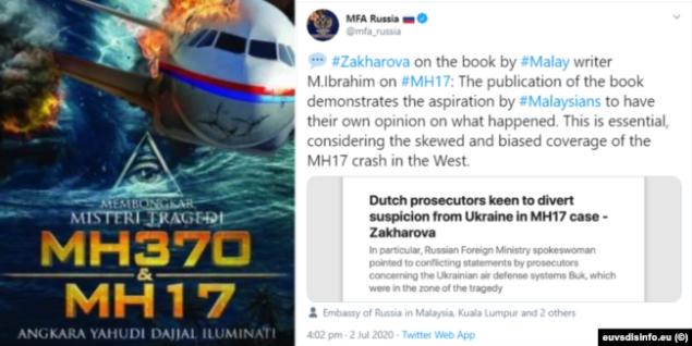 Кремль проигрывает в собственной игре по МН17