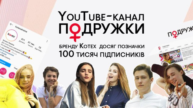 Як YouTube-проекту «ПОДРУЖКИ» від бренду Kotex вдалось досягти позначки в 100 000 підписників всього за 1 рік?