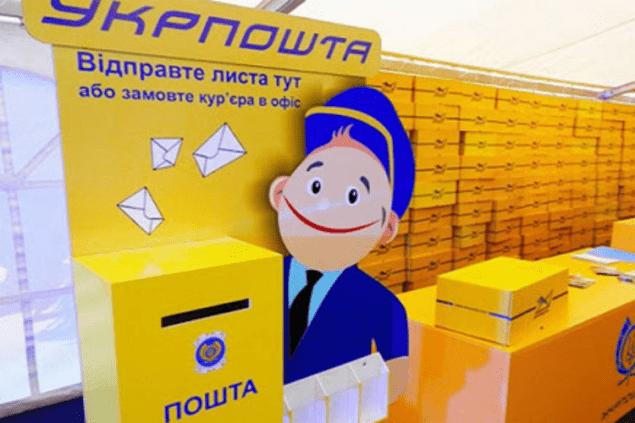 «Укрпошта» за четыре года сэкономила около 1 млрд на закупках через ProZorrо