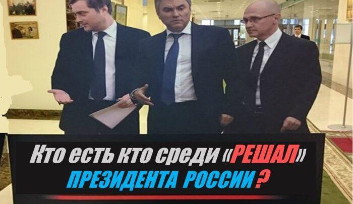 Кремлевские демиурги