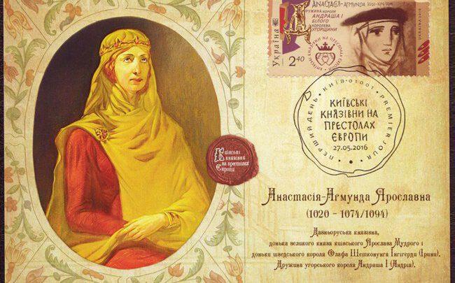 Життя  благовірної королеви Угорщини Анастасії Ярославни, володарки українського Закарпаття