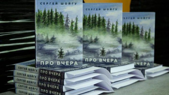 Мемуары Шойгу пришлось купить даже библиотеке для слепых