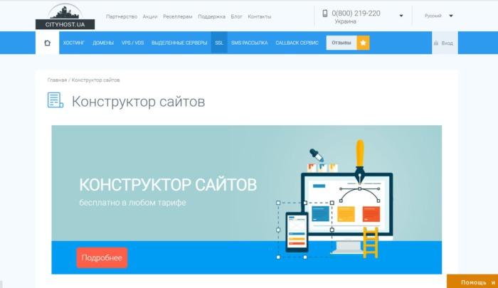 Создание собственного сайта: что следует знать о конструкторах веб-страниц?