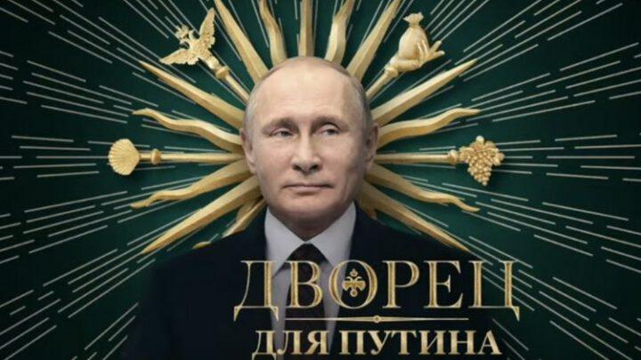 Рядом с Путиным предатель. Главный месседж расследования о дворце Путина. Эксклюзив