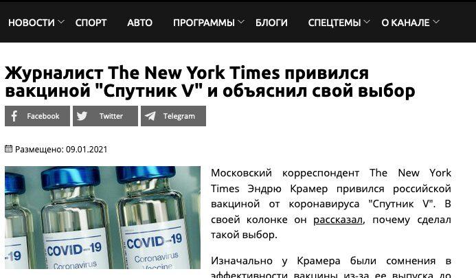 Кремль пустил в ход тяжелую артиллерию для рекламы «Спутник V»
