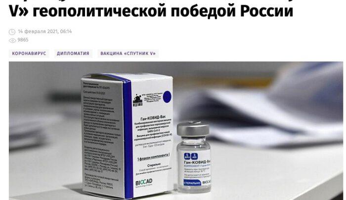 «Спутник V» пиарит продажный политолог-антисемит