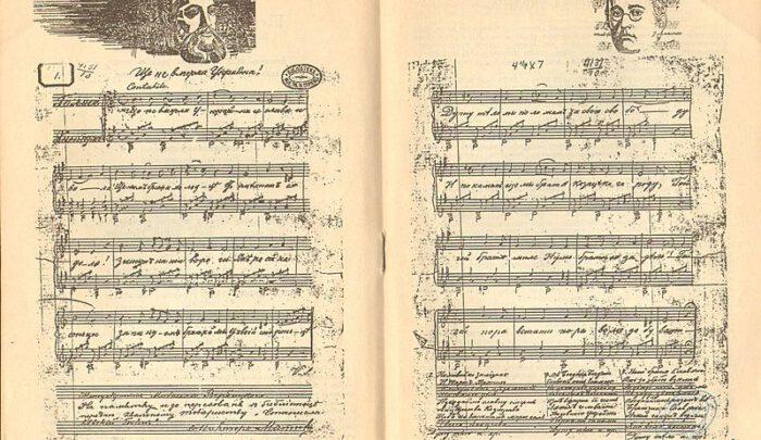 Шляхами Долі автора тексту Державного Гімну України великого українця П. П. Чубинського (1839—1884)