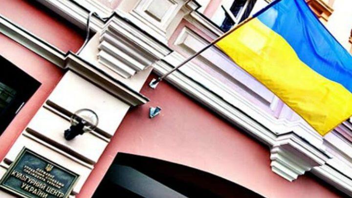 Зберегти не можна знищити. Культурний центр України в Москві