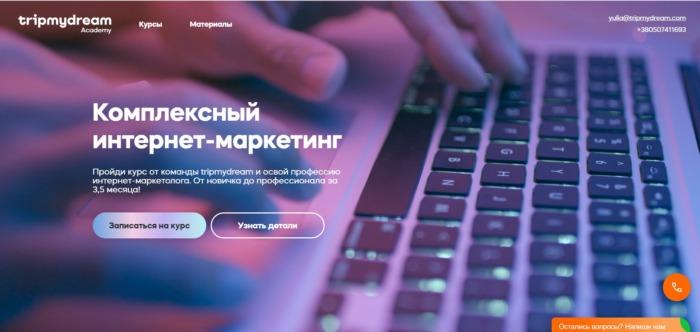 Обучение по программе комплексный интернет-маркетинг