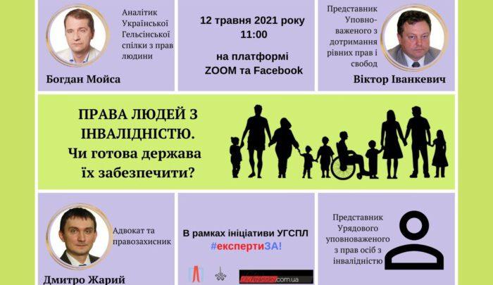 Запрошуємо до дискусії «Права людей з інвалідністю: чи готова держава їх забезпечити?»