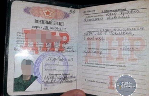 На Донеччині схопили командира взводу «МО ДНР»