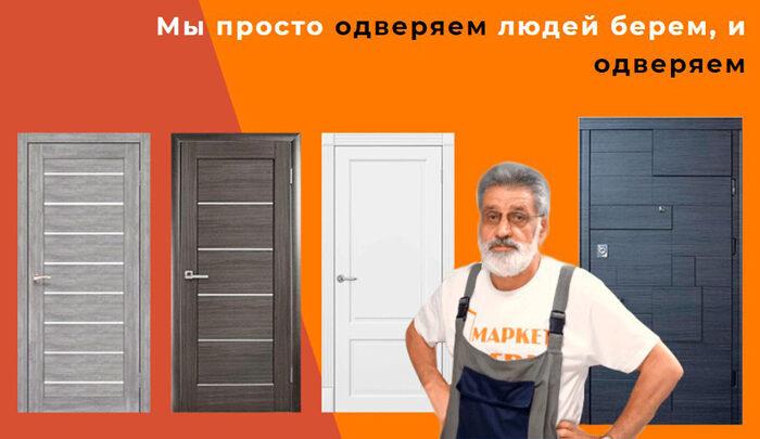 Покупка качественных дверей с доставкой