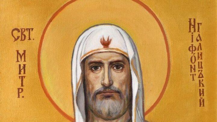 Про життя Ніфонта, першого митрополита Галицького. Ексклюзив