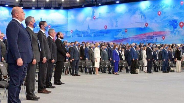 Съезд «Единой России» как представительский форум квази-фашистской корпорации. Эксклюзив
