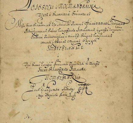 Стокгольм передав Україні три копії Конституції Пилипа Орлика