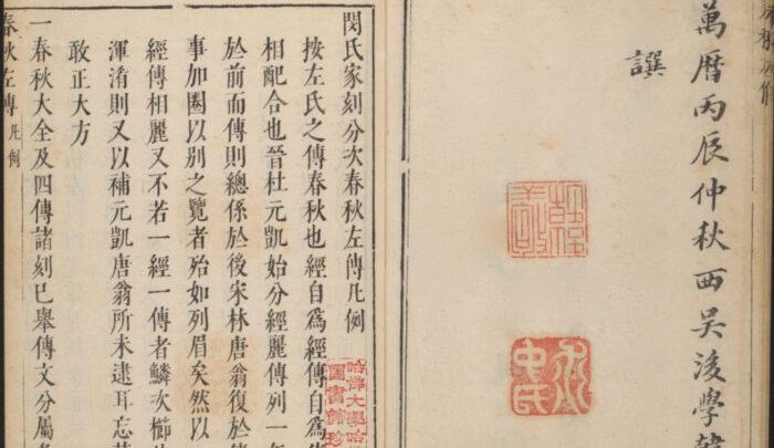 Как Китай видит международный порядок: урок китайской классики