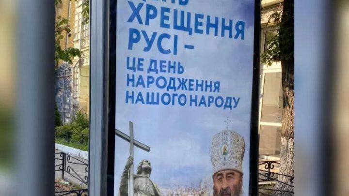 Глава РПЦвУ даже не может произнести слово «Украина» – религиозный эксперт