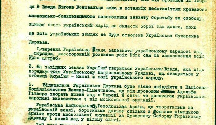 Знайдено документи про проголошення Української держави в 1941 році